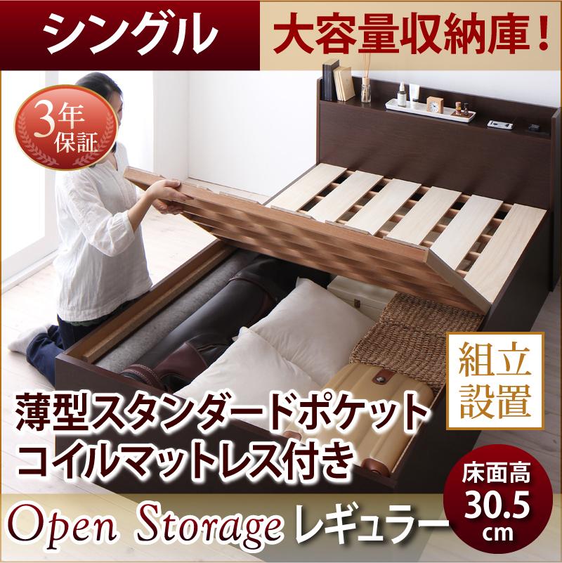 送料無料 組立設置付 シンプル大容量収納庫付きすのこベッド Open Storage オープンストレージ 薄型スタンダードポケットコイルマットレス付き シングル 深さレギュラー