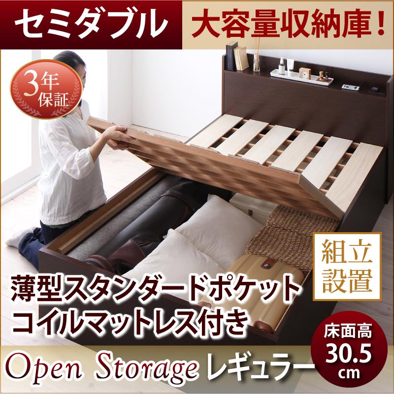 送料無料 組立設置付 シンプル大容量収納庫付きすのこベッド Open Storage オープンストレージ 薄型スタンダードポケットコイルマットレス付き セミダブル 深さレギュラー