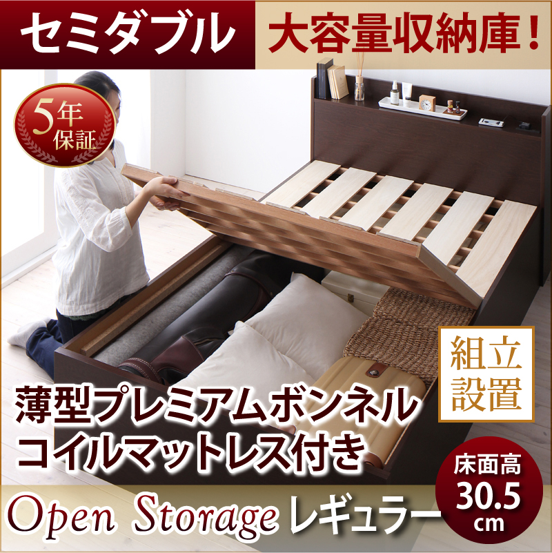 送料無料 組立設置付 シンプル大容量収納庫付きすのこベッド Open Storage オープンストレージ 薄型プレミアムボンネルコイルマットレス付き セミダブル 深さレギュラー
