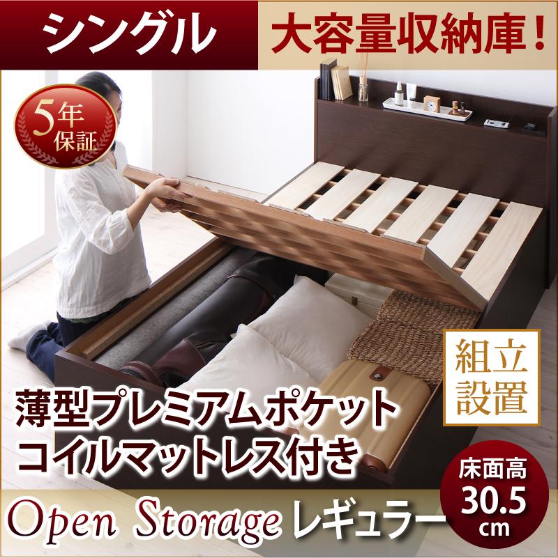 送料無料 組立設置付 シンプル大容量収納庫付きすのこベッド Open Storage オープンストレージ 薄型プレミアムポケットコイルマットレス付き シングル 深さレギュラー