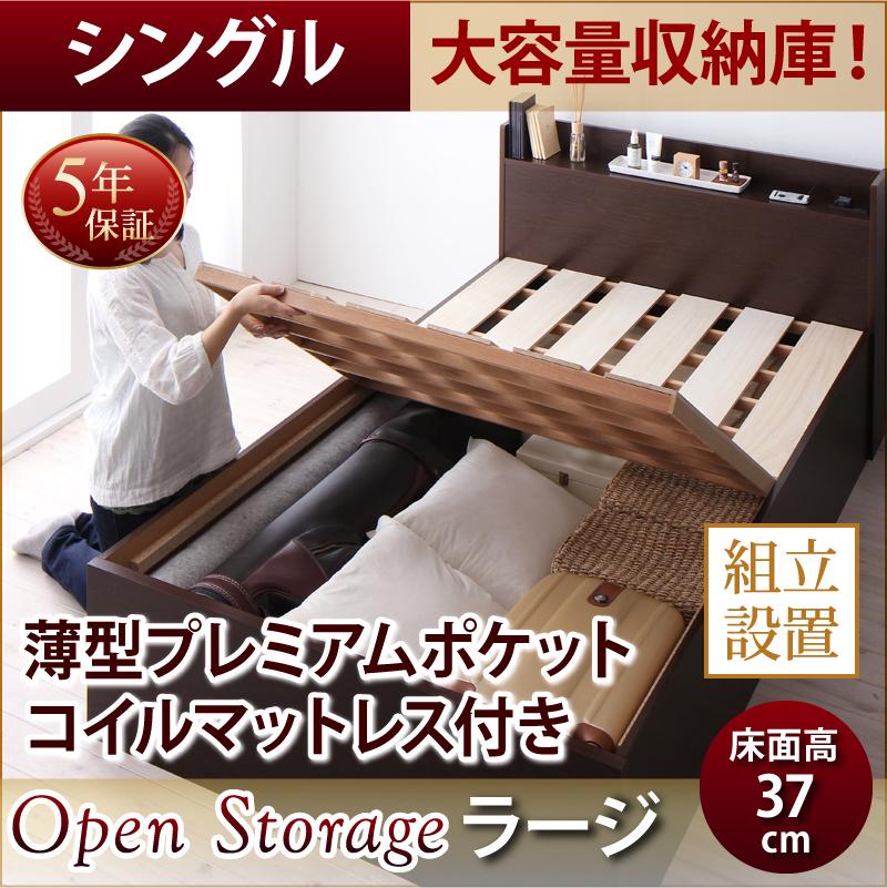 送料無料 組立設置付 シンプル大容量収納庫付きすのこベッド Open Storage オープンストレージ 薄型プレミアムポケットコイルマットレス付き シングル 深さラージ