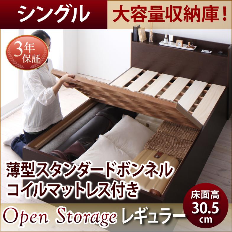 送料無料 お客様組立 シンプル大容量収納庫付きすのこベッド Open Storage オープンストレージ 薄型スタンダードボンネルコイルマットレス付き シングル 深さレギュラー
