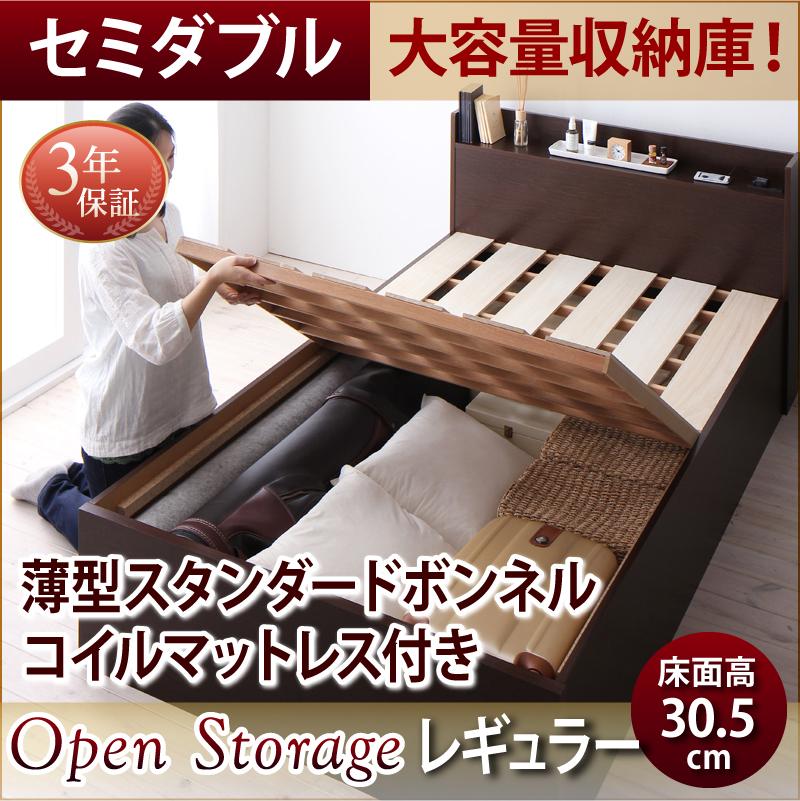送料無料 お客様組立 シンプル大容量収納庫付きすのこベッド Open Storage オープンストレージ 薄型スタンダードボンネルコイルマットレス付き セミダブル 深さレギュラー
