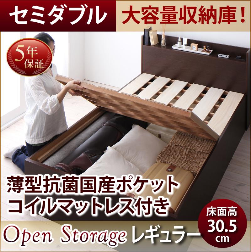 送料無料 お客様組立 シンプル大容量収納庫付きすのこベッド Open Storage オープンストレージ 薄型抗菌国産ポケットコイルマットレス付き セミダブル 深さレギュラー