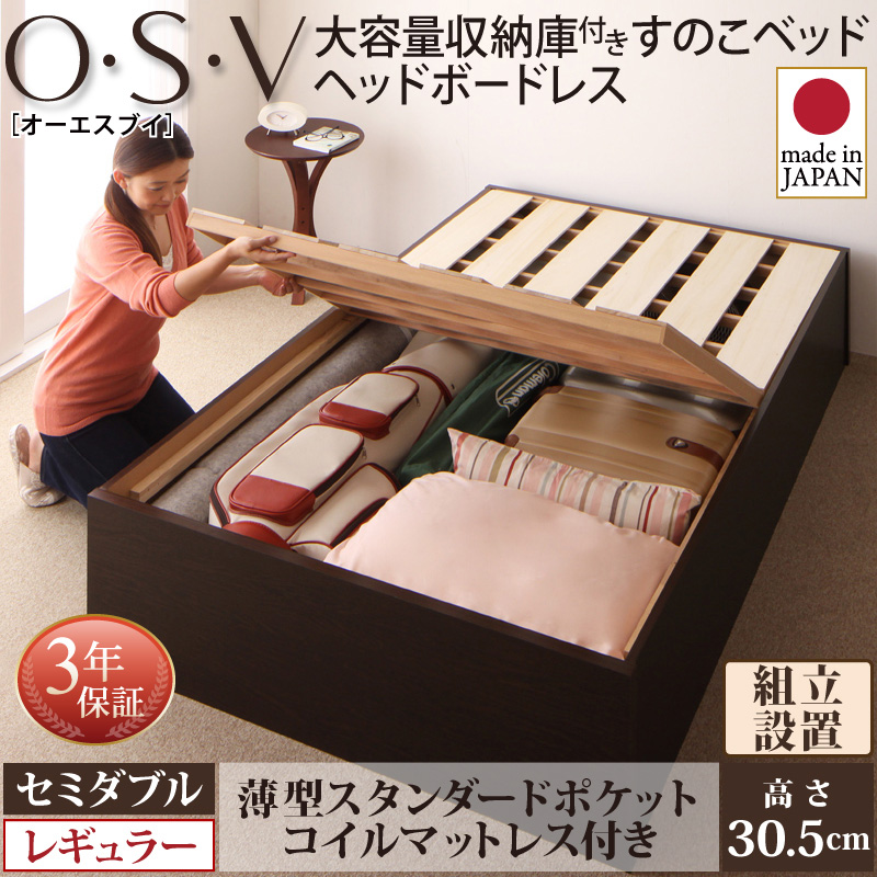 送料無料 組立設置付 大容量収納庫付きすのこベッド HBレス O・S・V オーエスブイ 薄型スタンダードポケットコイルマットレス付き セミダブル 深さレギュラー