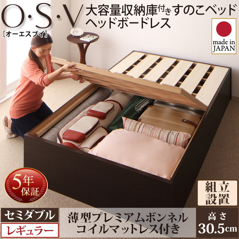 送料無料 組立設置付 大容量収納庫付きすのこベッド HBレス O・S・V オーエスブイ 薄型プレミアムボンネルコイルマットレス付き セミダブル 深さレギュラー