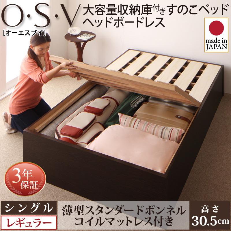 送料無料 お客様組立 大容量収納庫付きすのこベッド HBレス O・S・V オーエスブイ 薄型スタンダードボンネルコイルマットレス付き シングル 深さレギュラー