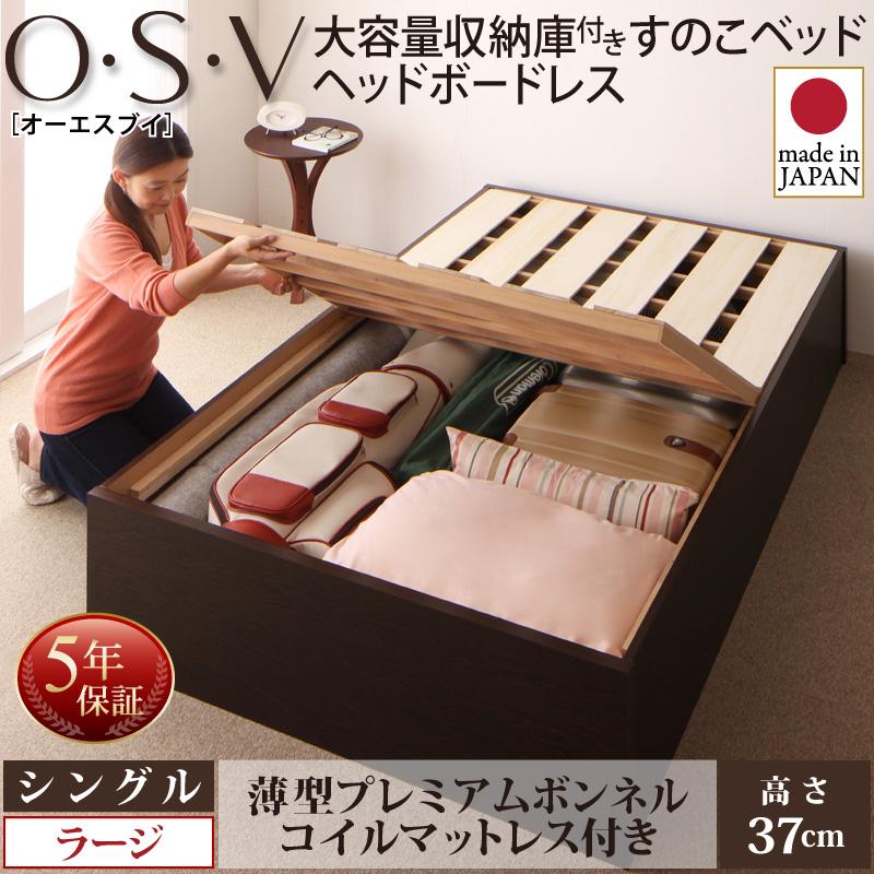 送料無料 お客様組立 大容量収納庫付きすのこベッド HBレス O・S・V オーエスブイ 薄型プレミアムボンネルコイルマットレス付き シングル 深さラージ