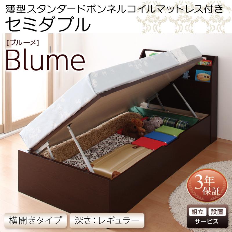 送料無料 組立設置付 開閉&深さが選べるガス圧式跳ね上げ収納ベッド Blume ブルーメ 薄型スタンダードボンネルコイルマットレス付き 横開き セミダブル 深さレギュラー