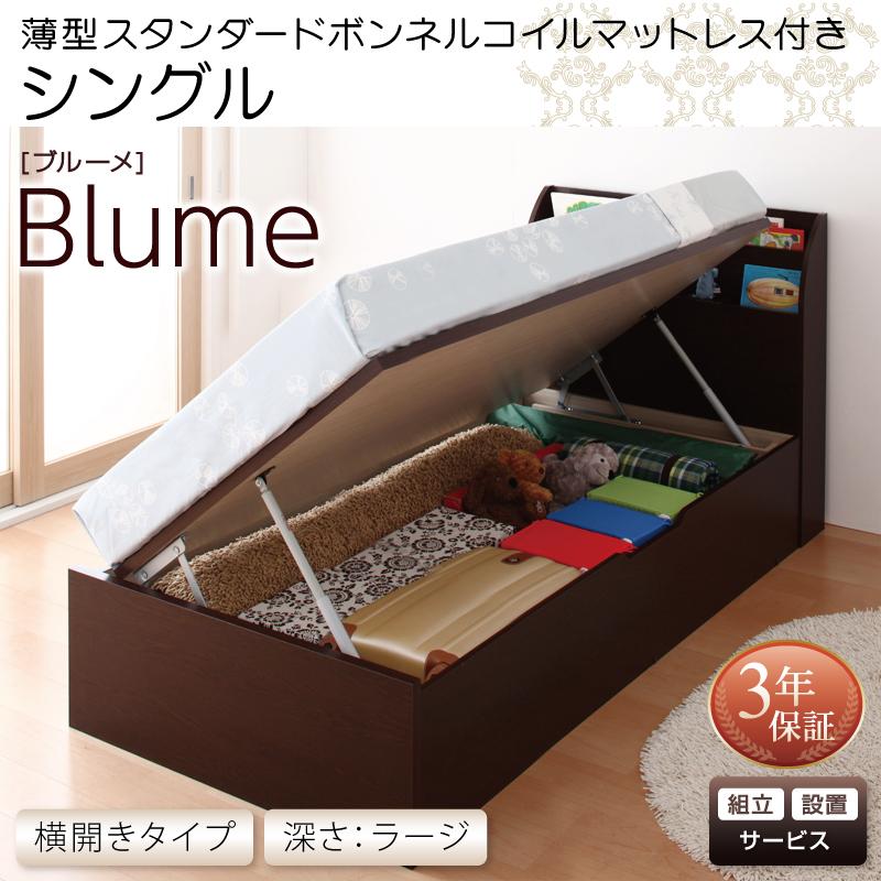 送料無料 組立設置付 開閉&深さが選べるガス圧式跳ね上げ収納ベッド Blume ブルーメ 薄型スタンダードボンネルコイルマットレス付き 横開き シングル 深さラージ