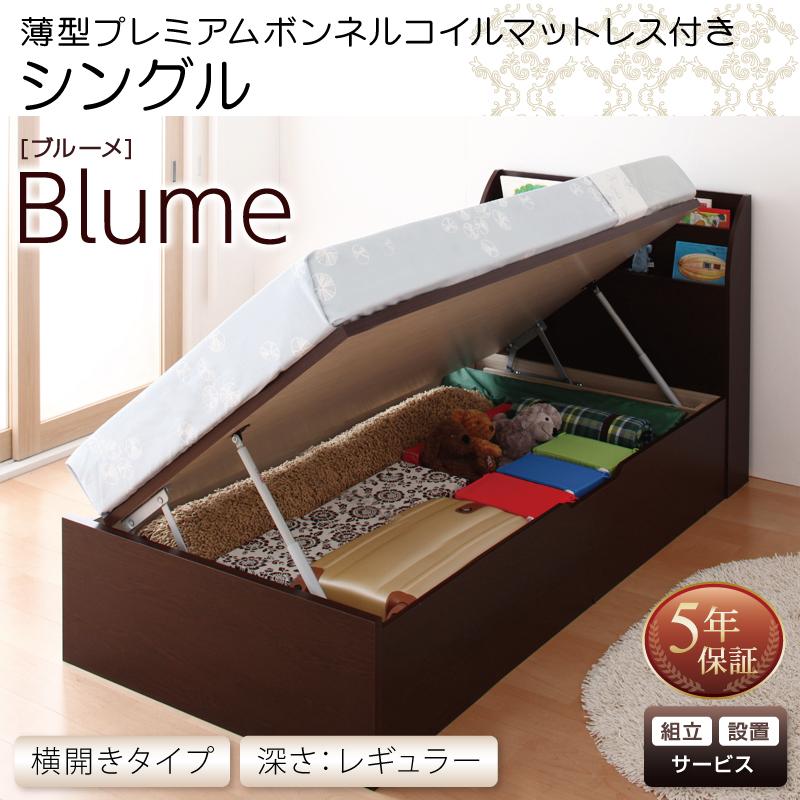 送料無料 組立設置付 開閉&深さが選べるガス圧式跳ね上げ収納ベッド Blume ブルーメ 薄型プレミアムボンネルコイルマットレス付き 横開き シングル 深さレギュラー