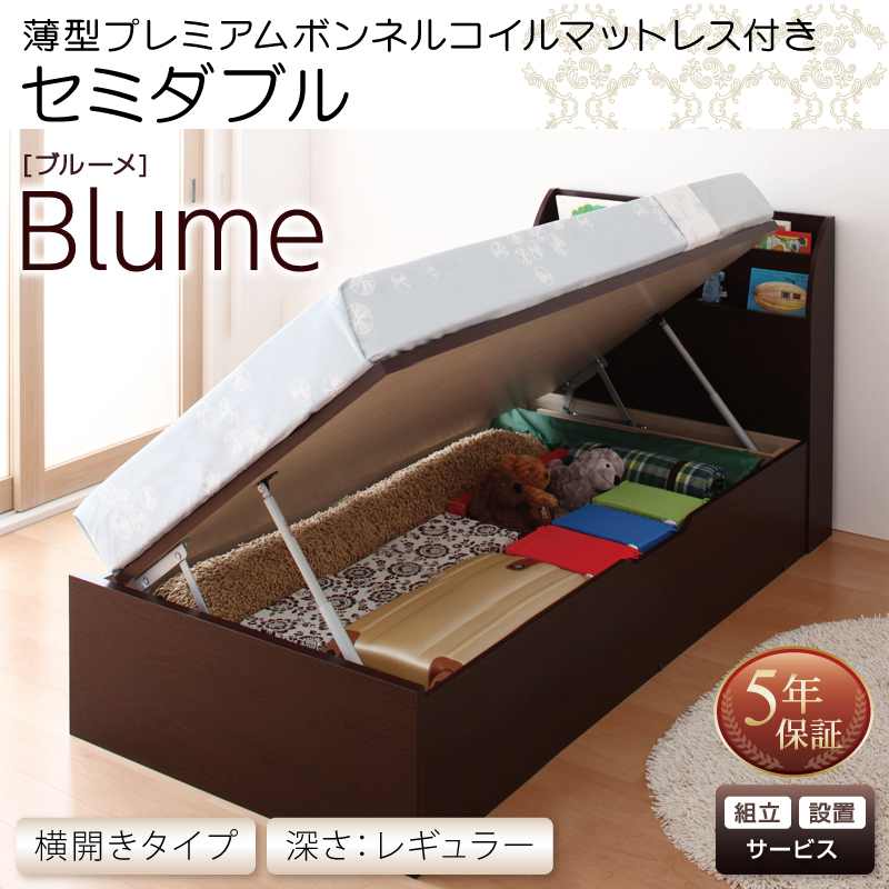 送料無料 組立設置付 開閉&深さが選べるガス圧式跳ね上げ収納ベッド Blume ブルーメ 薄型プレミアムボンネルコイルマットレス付き 横開き セミダブル 深さレギュラー