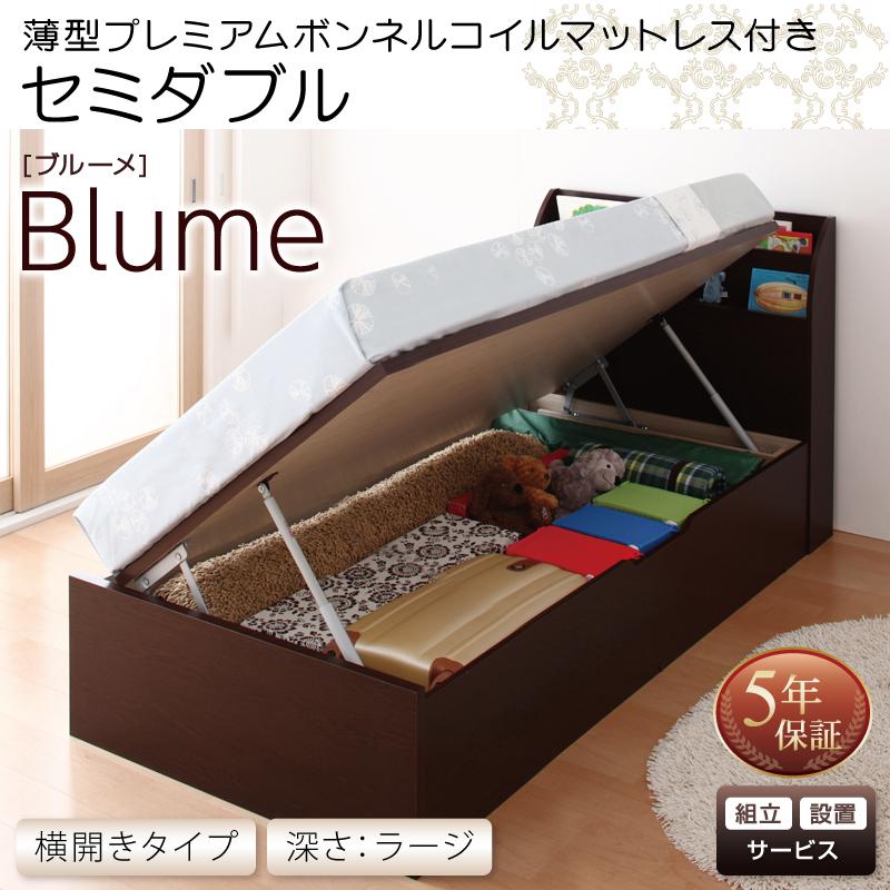 送料無料 組立設置付 開閉&深さが選べるガス圧式跳ね上げ収納ベッド Blume ブルーメ 薄型プレミアムボンネルコイルマットレス付き 横開き セミダブル 深さラージ
