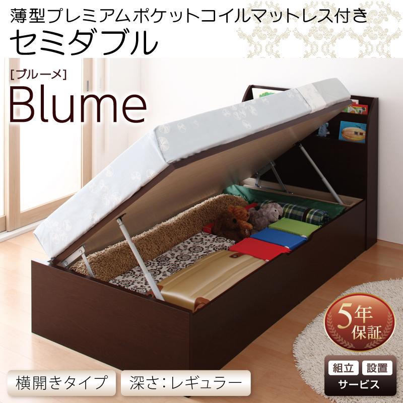 送料無料 組立設置付 開閉&深さが選べるガス圧式跳ね上げ収納ベッド Blume ブルーメ 薄型プレミアムポケットコイルマットレス付き 横開き セミダブル 深さレギュラー