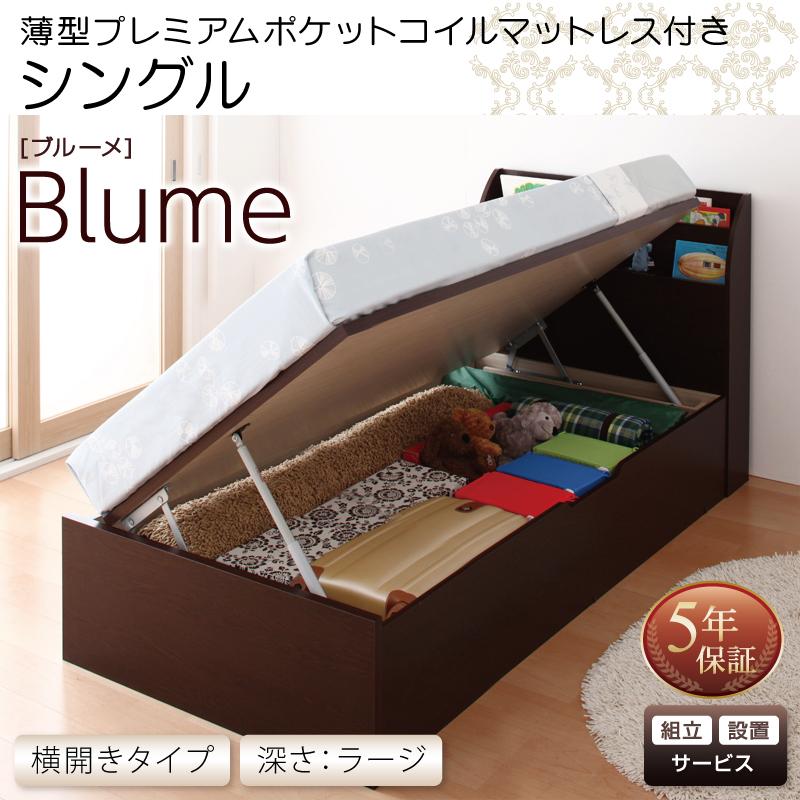 送料無料 組立設置付 開閉&深さが選べるガス圧式跳ね上げ収納ベッド Blume ブルーメ 薄型プレミアムポケットコイルマットレス付き 横開き シングル 深さラージ