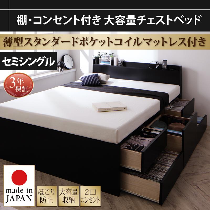送料無料 日本製 棚 コンセント付き 大量収納 チェストベッド セミシングルベッド セミシングル Amario アーマリオ 薄型スタンダードポケットコイル マットレス付き セミシングル ベッド ベット コンセント付きベッド 棚付きベッド 収納ベッド 大容量 500032328