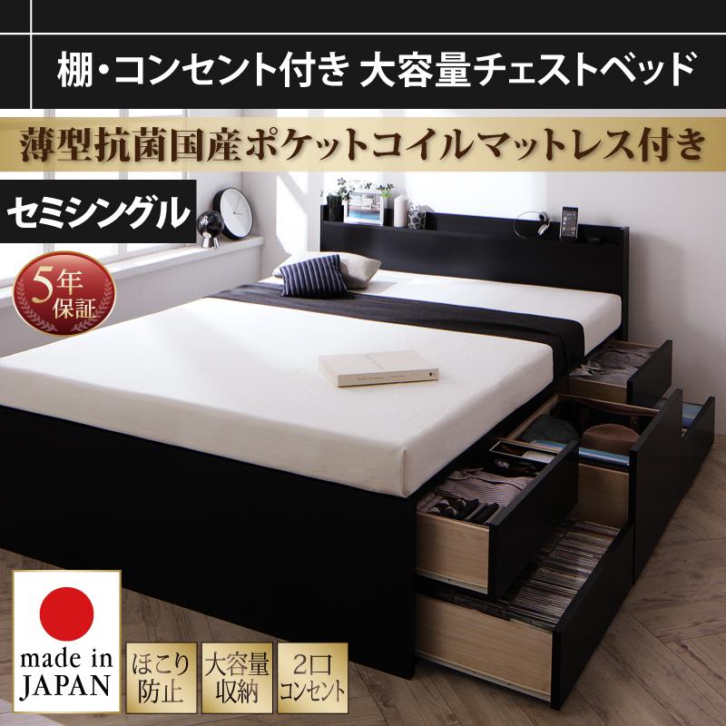 送料無料 日本製 棚 コンセント付き 大量収納 チェストベッド セミシングルベッド セミシングル Amario アーマリオ 薄型抗菌国産ポケットコイル マットレス付き セミシングル ベッド ベット コンセント付きベッド 棚付きベッド 収納ベッド 大容量 500032340