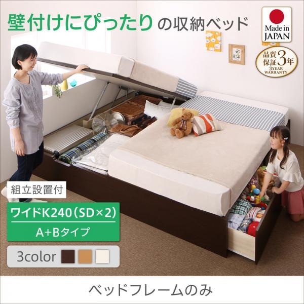 送料無料 組立設置付 日本製 収納ベッド 連結ベッド ファミリーベッド ベッドフレームのみ A+Bタイプ ワイドK240(セミダブル×2) ベット 収納付きベッド コンパクト 低ホルムアルデヒド Alonza アロンザ ダークブラウン/ナチュラル/ホワイト