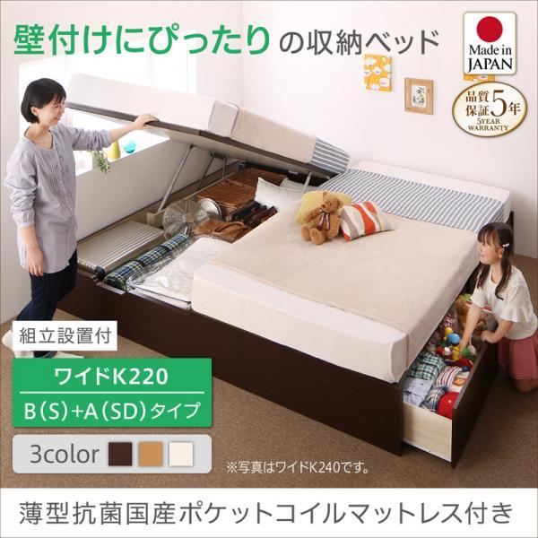 送料無料 組立設置付 日本製 収納ベッド 連結ベッド ファミリーベッド 薄型抗菌国産ポケットコイルマットレス付き B(シングル)+A(セミダブル)タイプ ワイドK220 ベット 収納付きベッド コンパクト Alonza アロンザ ダークブラウン/ナチュラル/ホワイト