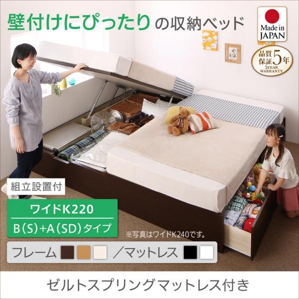 送料無料 組立設置付 日本製 収納ベッド 連結ベッド ファミリーベッド ゼルトスプリングマットレス付き B(シングル)+A(セミダブル)タイプ ワイドK220 ベット 収納付きベッド コンパクト Alonza アロンザ ダークブラウン/ナチュラル/ホワイト
