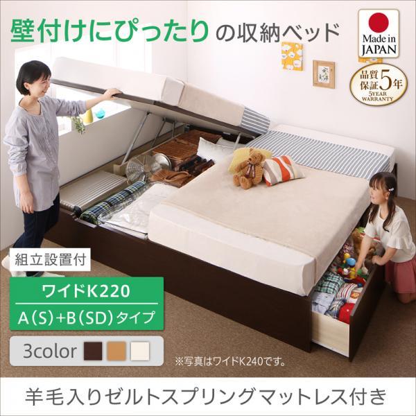 送料無料 組立設置付 日本製 収納ベッド 連結ベッド ファミリーベッド 羊毛入りゼルトスプリングマットレス付き A(シングル)+B(セミダブル)タイプ ワイドK220 ベット 収納付きベッド コンパクト Alonza アロンザ ダークブラウン/ナチュラル/ホワイト