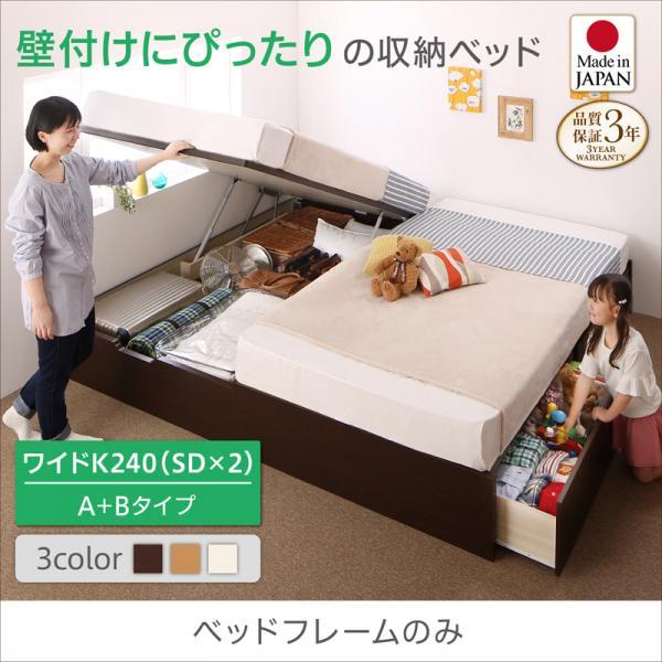 送料無料 お客様組立 日本製 収納ベッド 連結ベッド ファミリーベッド ベッドフレームのみ A+Bタイプ ワイドK240(セミダブル×2) 収納付きベッド コンパクト 低ホルムアルデヒド Alonza アロンザ ダークブラウン/ナチュラル/ホワイト