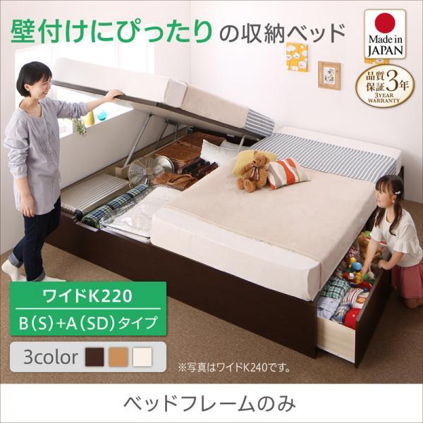 送料無料 お客様組立 日本製 収納ベッド 連結ベッド ファミリーベッド ベッドフレームのみ B(シングル)+A(セミダブル)タイプ ワイドK220 ベット 収納付きベッド コンパクト Alonza アロンザ ダークブラウン/ナチュラル/ホワイト