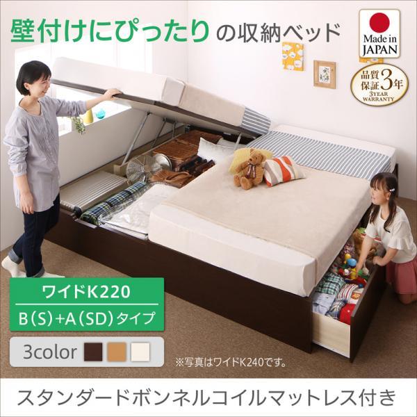 送料無料 お客様組立 日本製 収納ベッド 連結ベッド ファミリーベッド スタンダードボンネルコイルマットレス付き B(シングル)+A(セミダブル)タイプ ワイドK220 ベット 収納付きベッド コンパクト Alonza アロンザ ダークブラウン/ナチュラル/ホワイト