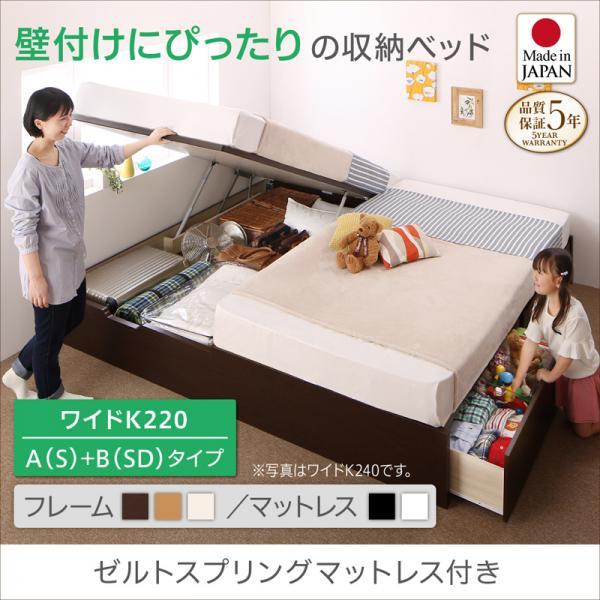 送料無料 お客様組立 日本製 収納ベッド 連結ベッド ファミリーベッド ゼルトスプリングマットレス付き A(シングル)+B(セミダブル)タイプ ワイドK220 ベット 収納付きベッド コンパクト Alonza アロンザ ダークブラウン/ナチュラル/ホワイト