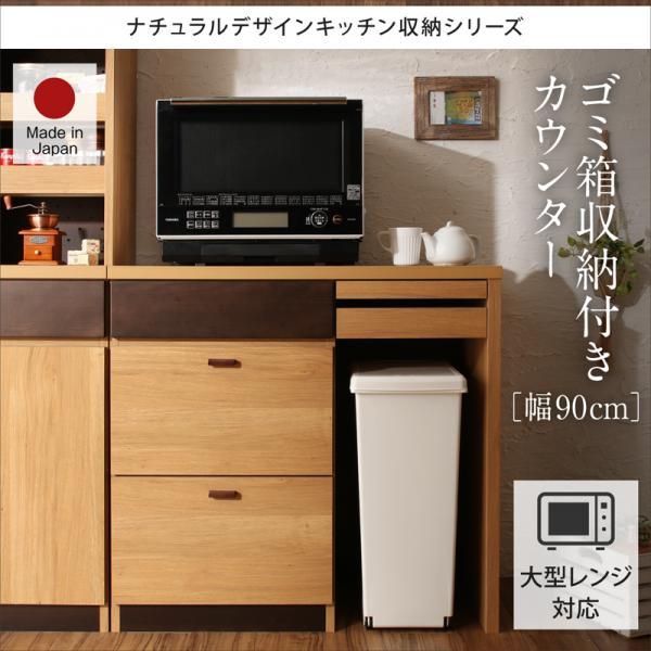 日本製 完成品 大型レンジ対応 ホワイトオーク無垢材使用 カウンター 単品 幅90cm コンパクト