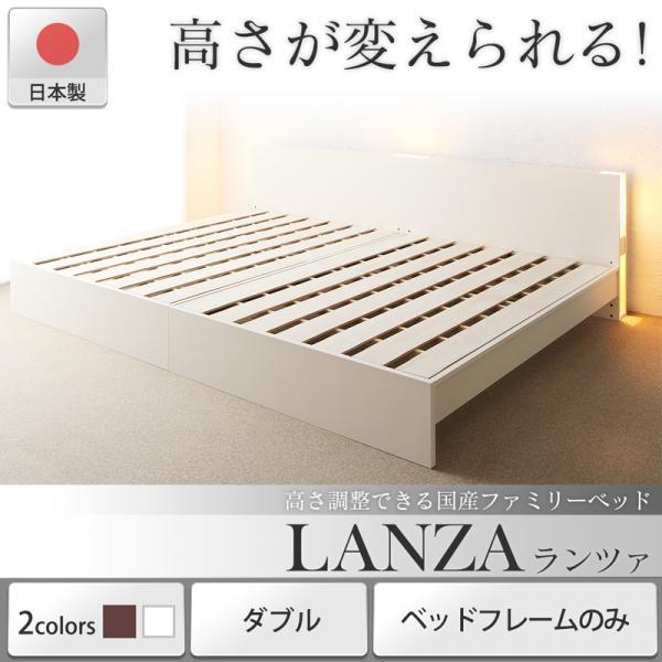 送料無料 お客様組立 日本製 ファミリーベッド ベッドフレームのみ ダブル 単品 高さ調整可能 すのこ 照明付き ライト付き コンセント付き ベッド下収納 低ホルムアルデヒド LANZA ランツァ ダークブラウン/ホワイト