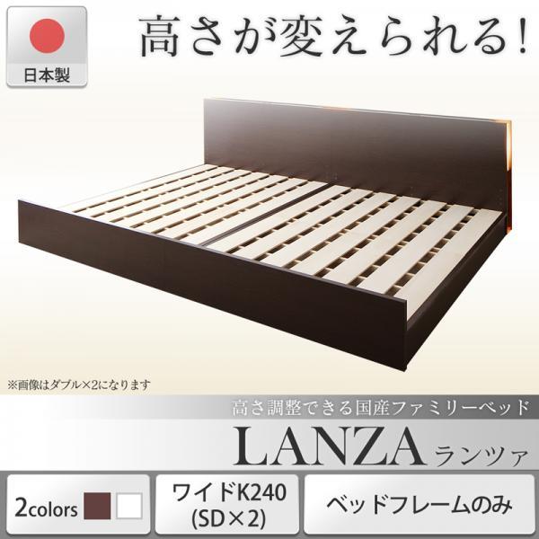 送料無料 お客様組立 日本製 ファミリーベッド ベッドフレームのみ ワイドK240(セミダブル×2) 高さ調整可能 すのこ 照明付き ライト付き コンセント付き ベッド下収納 低ホルムアルデヒド LANZA ランツァ ダークブラウン/ホワイト