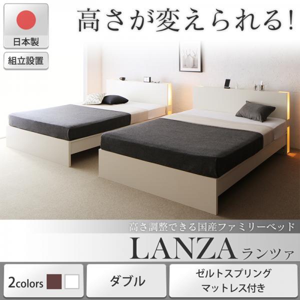 送料無料 組立設置付 日本製 ファミリーベッド ゼルトスプリングマットレス付き ダブル 単品 高さ調整可能 すのこ 照明付き ライト付き コンセント付き ベッド下収納 低ホルムアルデヒド LANZA ランツァ ダークブラウン/ホワイト