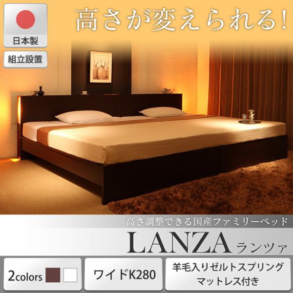 送料無料 組立設置付 日本製 ファミリーベッド 羊毛入りゼルトスプリングマットレス付き ワイドK280 高さ調整可能 すのこ 照明付き ライト付き コンセント付き ベッド下収納 低ホルムアルデヒド LANZA ランツァ ダークブラウン/ホワイト
