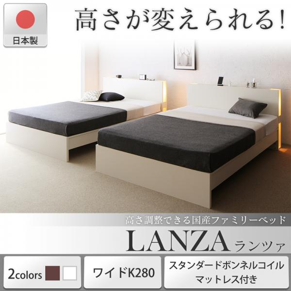送料無料 お客様組立 日本製 ファミリーベッド スタンダードボンネルコイルマットレス付き ワイドK280 高さ調整可能 すのこ 照明付き ライト付き コンセント付き ベッド下収納 低ホルムアルデヒド LANZA ランツァ ダークブラウン/ホワイト