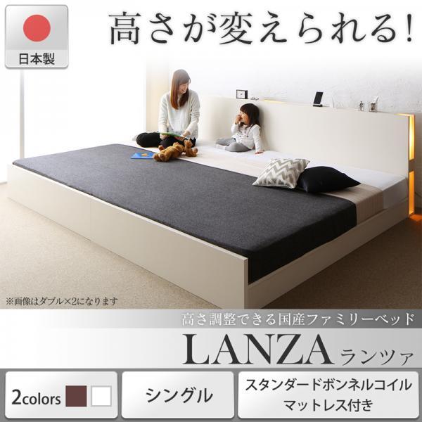 送料無料 お客様組立 日本製 ファミリーベッド スタンダードボンネルコイルマットレス付き シングル 単品 高さ調整可能 すのこ 照明付き ライト付き コンセント付き ベッド下収納 低ホルムアルデヒド LANZA ランツァ ダークブラウン/ホワイト