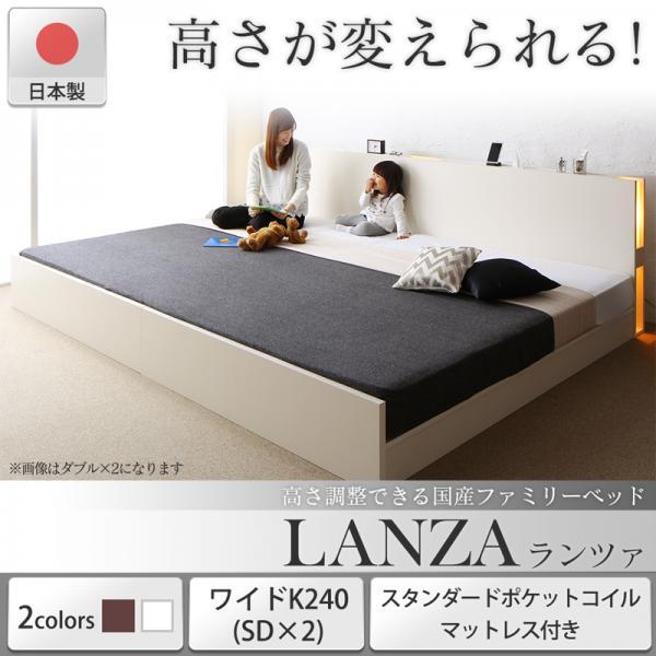 送料無料 お客様組立 日本製 ファミリーベッド スタンダードポケットコイルマットレス付き ワイドK240(セミダブル×2) 高さ調整可能 すのこ 照明付き コンセント付き ベッド下収納 低ホルムアルデヒド LANZA ランツァ ダークブラウン/ホワイト