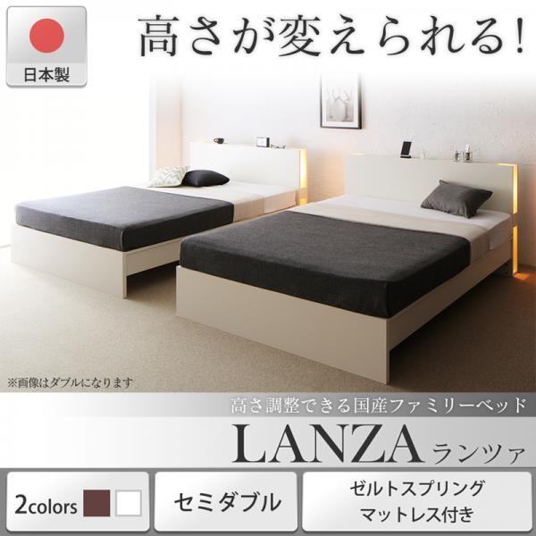 送料無料 お客様組立 日本製 ファミリーベッド ゼルトスプリングマットレス付き セミダブル 単品 高さ調整可能 すのこ 照明付き ライト付き コンセント付き ベッド下収納 低ホルムアルデヒド LANZA ランツァ ダークブラウン/ホワイト