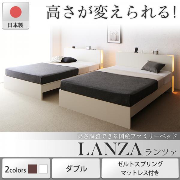 送料無料 お客様組立 日本製 ファミリーベッド ゼルトスプリングマットレス付き ダブル 単品 高さ調整可能 すのこ 照明付き ライト付き コンセント付き ベッド下収納 低ホルムアルデヒド LANZA ランツァ ダークブラウン/ホワイト