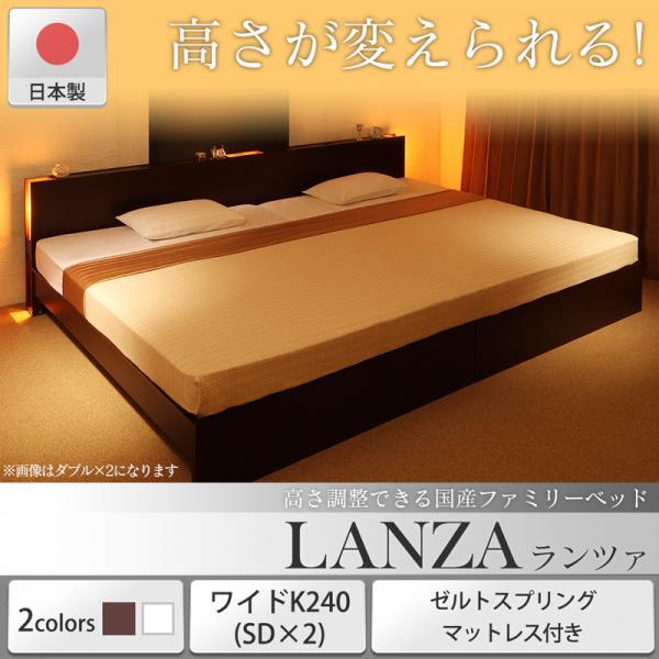 送料無料 お客様組立 日本製 ファミリーベッド ゼルトスプリングマットレス付き ワイドK240(セミダブル×2) 高さ調整可能 すのこ 照明付き コンセント付き ベッド下収納 低ホルムアルデヒド LANZA ランツァ ダークブラウン/ホワイト