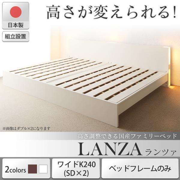 送料無料 組立設置付 日本製 ファミリーベッド ベッドフレームのみ ワイドK240(セミダブル×2) 高さ調整可能 すのこ 照明付き コンセント付き ベッド下収納 低ホルムアルデヒド LANZA ランツァ ダークブラウン/ホワイト