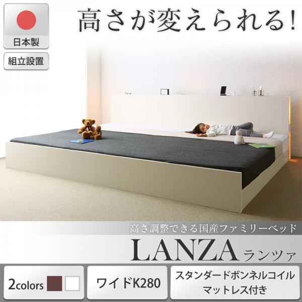 送料無料 組立設置付 日本製 ファミリーベッド スタンダードボンネルコイルマットレス付き ワイドK280 高さ調整可能 すのこ 照明付き ライト付き コンセント付き ベッド下収納 低ホルムアルデヒド LANZA ランツァ ダークブラウン/ホワイト