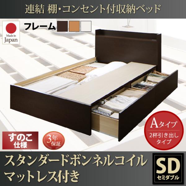 送料無料 日本製 収納付きベッド セミダブル 棚付き コンセント付き Ernesti エルネスティ ボンネルコイルマットレスレギュラー付き すのこ Aタイプ セミダブル マットレス付き ベッド べット 収納ベッド ベッド下収納 引出し 宮付き すのこ仕様 布団干し 国産 500025999