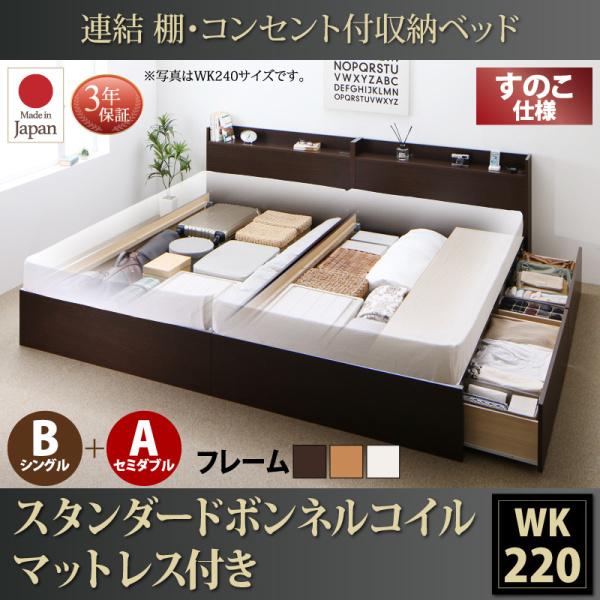 送料無料 日本製 連結ベッド 収納ベッド B+Aタイプ ワイドK220 (Bシングル+Aセミダブル) 棚 コンセント Ernesti エルネスティ ボンネルコイルマットレスレギュラー付き すのこ マットレス付き ベッド べット 収納ベッド ベッド下収納 引出し すのこ仕様 布団干し 500026005