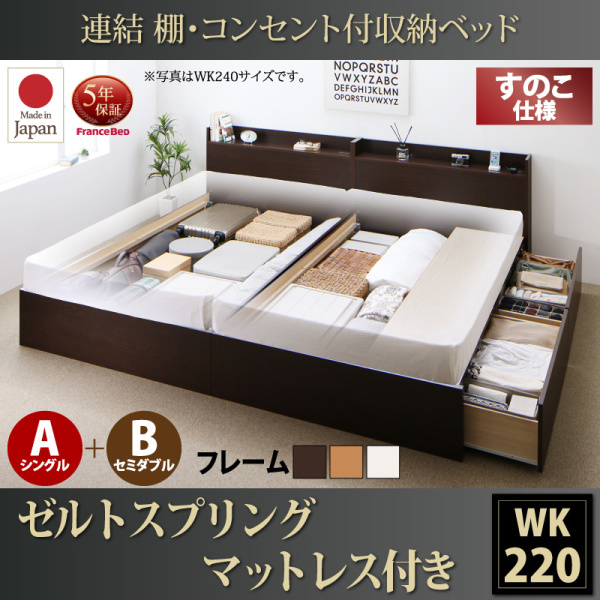 送料無料 日本製 連結ベッド 収納ベッド A+Bタイプ ワイドK220 (Aシングル+Bセミダブル) 棚 コンセント Ernesti エルネスティ デュラテクノスプリングマットレス付き すのこ マットレス付き ベッド べット 収納ベッド ベッド下収納 引出し すのこ仕様 国産 500026036