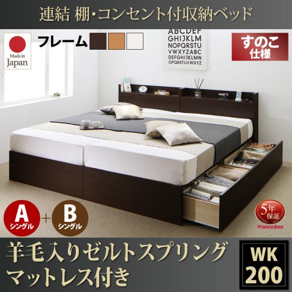 送料無料 日本製 連結ベッド 収納ベッド A+Bタイプ ワイドK200 (シングル×2) 棚 コンセント Ernesti エルネスティ 羊毛入りデュラテクノマットレス付き すのこ マットレス付き ベッド べット 収納ベッド ベッド下収納 引出し 宮付き すのこ仕様 布団干し 国産 500026042