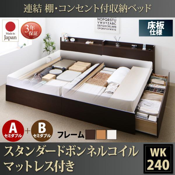 送料無料 日本製 連結ベッド 収納ベッド A+Bタイプ ワイドK240 (セミダブル×2) 棚 コンセント Ernesti エルネスティ ボンネルコイルマットレスレギュラー付き 床板 マットレス付き ベッド べット 収納ベッド ベッド下収納 引出し 床板仕様 布団干し 国産 500026059