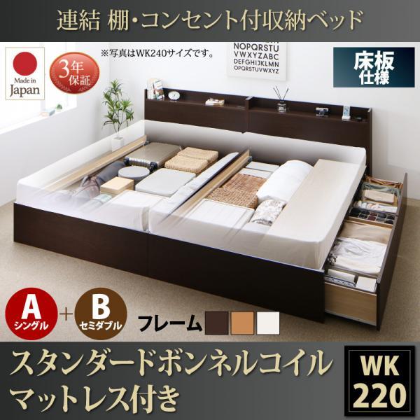 送料無料 日本製 連結ベッド 収納ベッド A+Bタイプ ワイドK220 (Aシングル+Bセミダブル) 棚 コンセント Ernesti エルネスティ ボンネルコイルマットレスレギュラー付き 床板 マットレス付き ベッド べット 収納ベッド ベッド下収納 引出し 床板仕様 布団干し 500026060