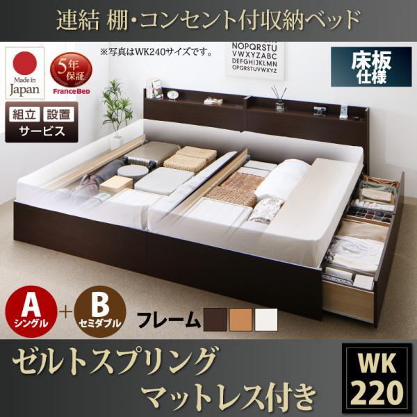 送料無料 日本製 組立設置付き 連結 収納付きベッド A+Bタイプ ワイドK220 (Aシングル+Bセミダブル) 棚 コンセント付き Ernesti エルネスティ デュラテクノスプリングマットレス付き 床板 マットレス付き ベッド べット 収納ベッド 引出し 床板仕様 国産 500026204