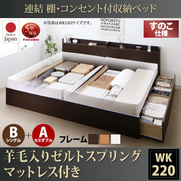 送料無料 日本製 連結ベッド 収納ベッド B+Aタイプ ワイドK220 (Bシングル+Aセミダブル) 棚 コンセント Ernesti エルネスティ 羊毛入りデュラテクノマットレス付き すのこ マットレス付き ベッド べット 収納ベッド ベッド下収納 引出し すのこ仕様 布団干し国産 500026045